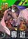 #コンパス【ランキング】:UR&SRカードステータスランキング!カードデータがここに集約!!【超歌舞伎×千本桜コラボカード追加版】