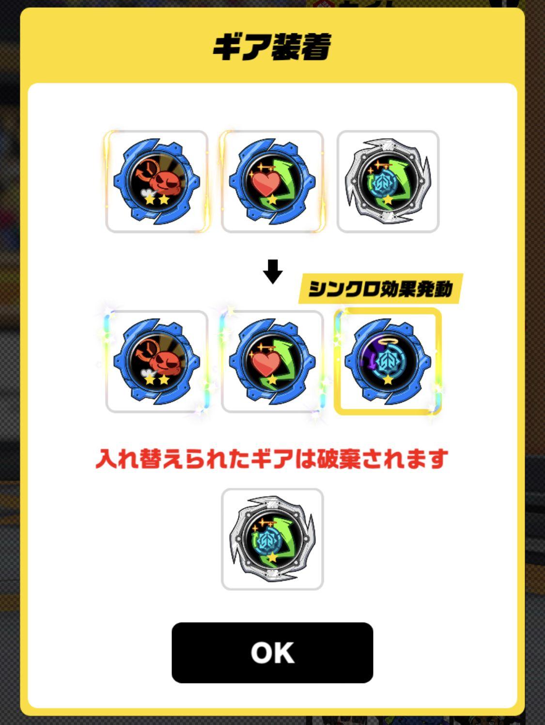キックフライト【攻略】:キッカーをカスタマイズ!ギアの使い方と入手方法を解説