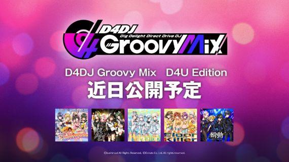 ブシロード新作『D4DJ Groovy Mix(グルミク)』事前登録受付開始48時間で10万人を突破!