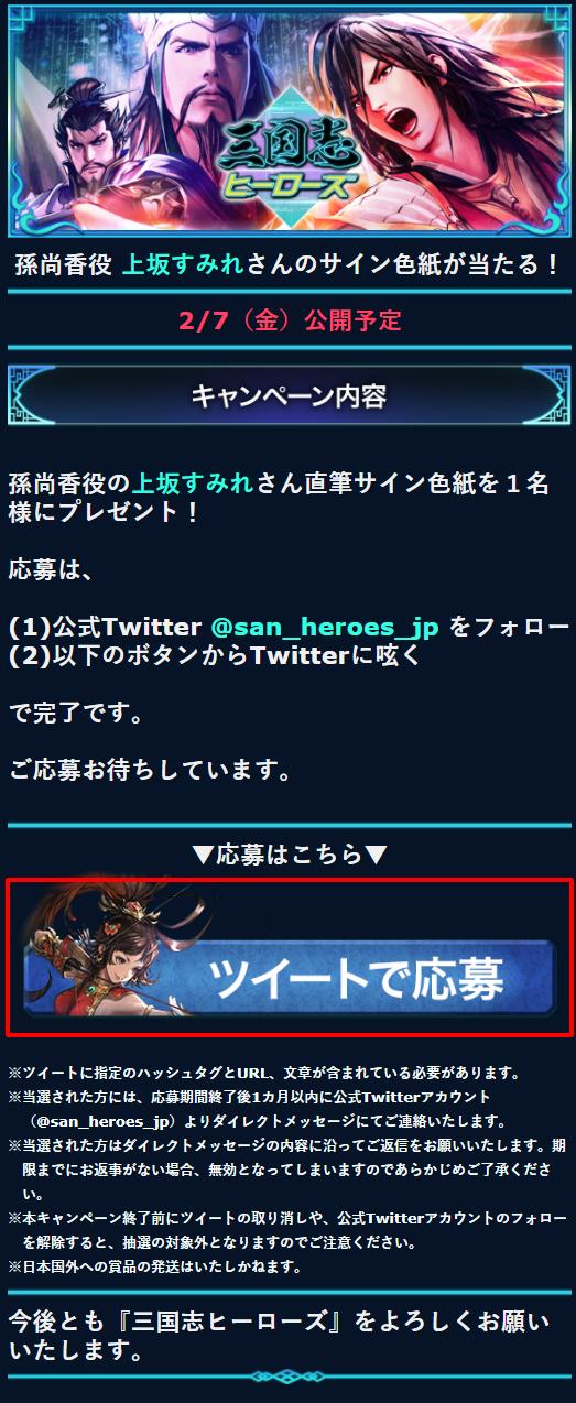 『三国志ヒーローズ』で上坂すみれさんのサイン色紙プレゼントキャンペーンが開催中!