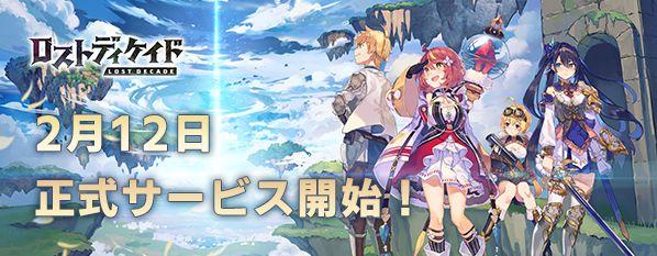 ブシロードの新作RPG『ロストディケイド』の正式サービスが開始!