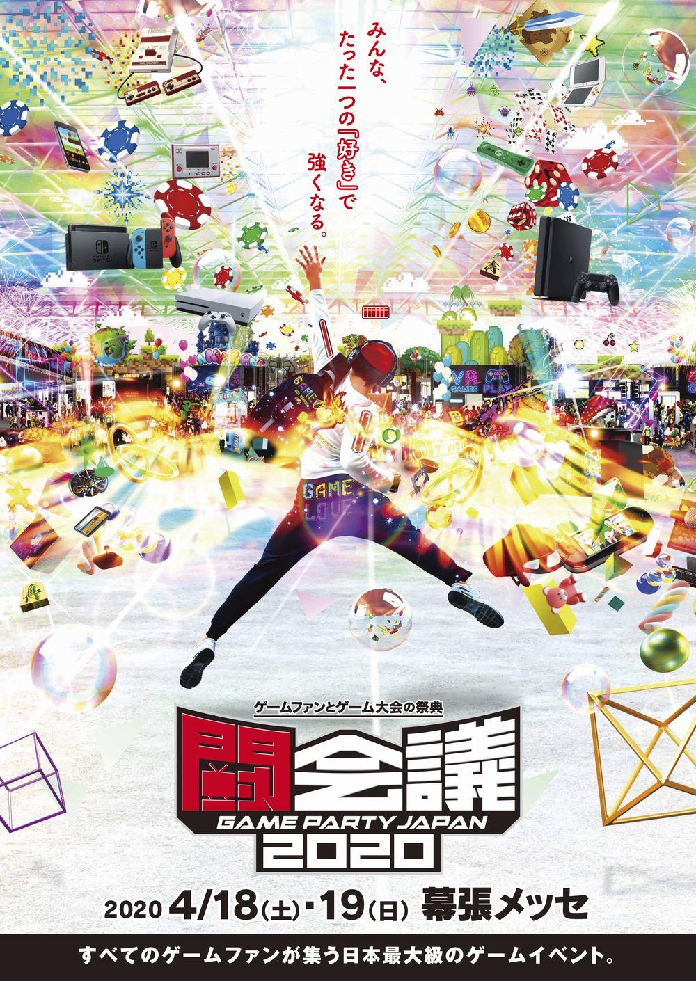 「ニコニコ超会議 2020」×「闘会議 2020」が4月に同時開催!チケットの販売が開始