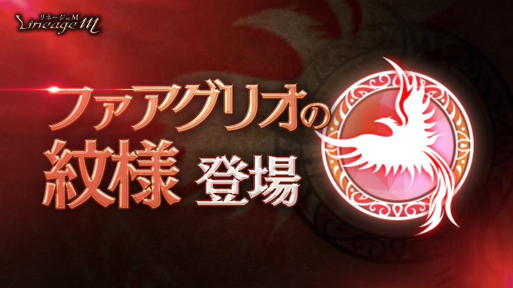 『リネージュM』にバトルロイヤルコンテンツ「崩れる島」が実装!