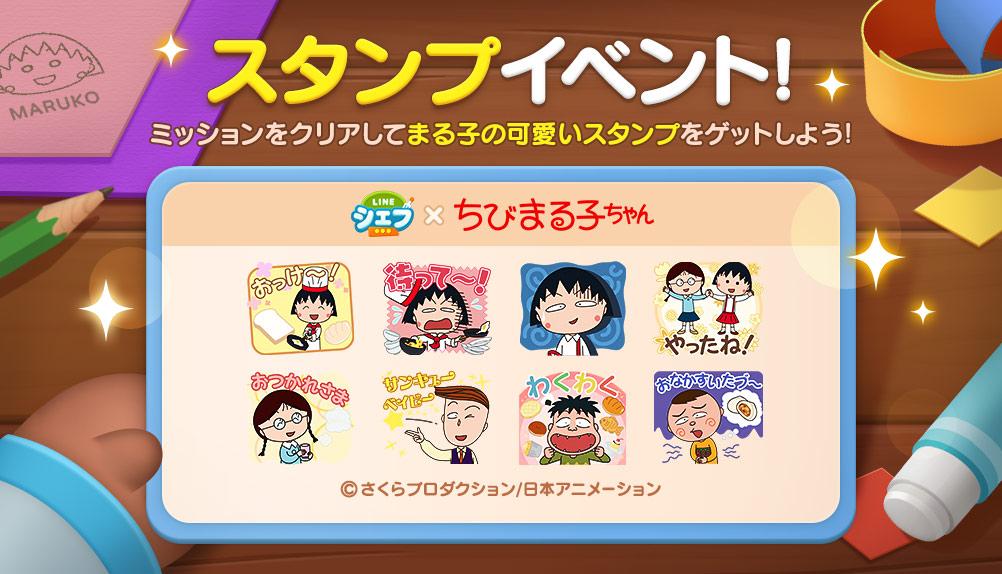 『LINE シェフ』でアニメ『ちびまる子ちゃん』とのコラボ開催中!