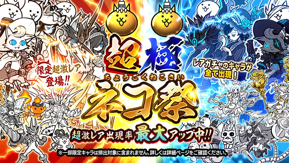 にゃんこ大戦争【ニュース】:5,000万DL達成!「超極ネコ祭」開催中!