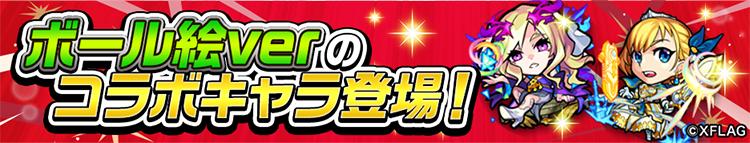 『逆転オセロニア』が『モンスト』との超豪華コラボを2月21日(金)より開催!