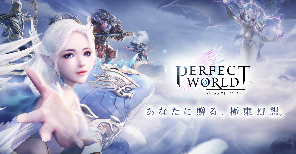 スマホ向けMMORPG『パーフェクトワールドM』の世界観や三大種族のジョブ情報が公開!