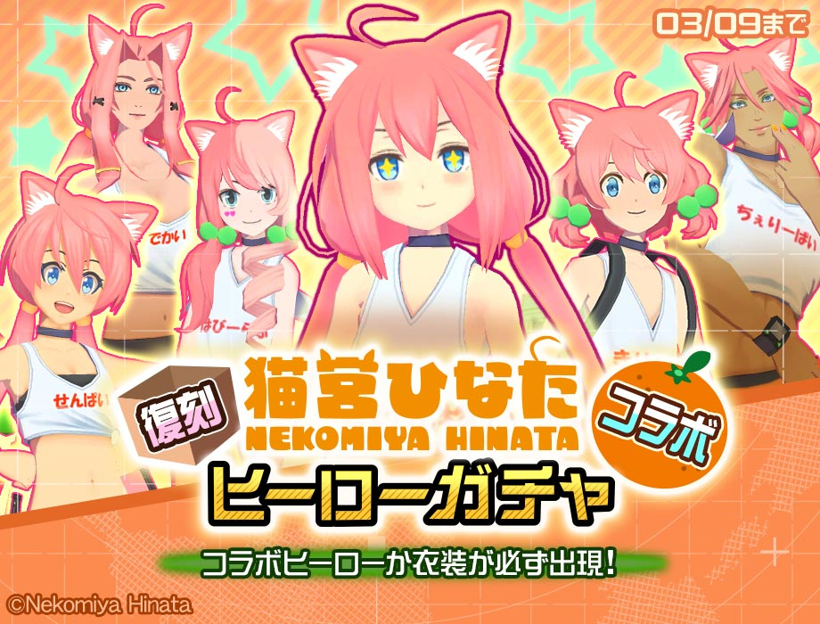 #コンパス【ニュース】: 「猫宮ひなた」コラボが復刻! ピックアップヒーローガチャ実施中!