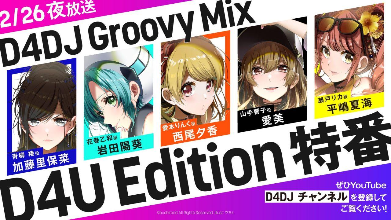 『D4DJ Groovy Mix』にて生放送特番で新情報が多数公開!