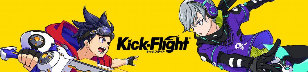 キッカー キック フライト