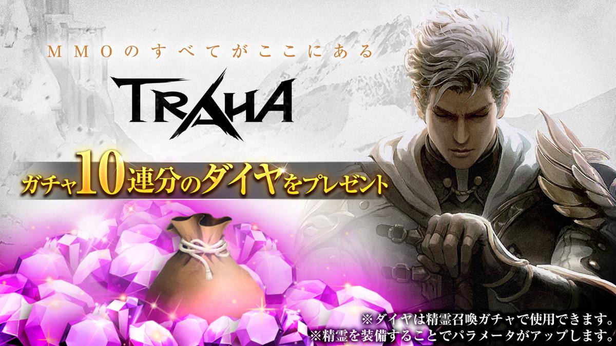 新作MMORPG『TRAHA(トラハ)』の事前登録が開始!