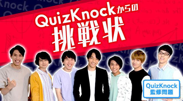 『クイズバトルオンライン』が正式配信を開始!人気YouTuber「QuizKnock」とのコラボ開催も!