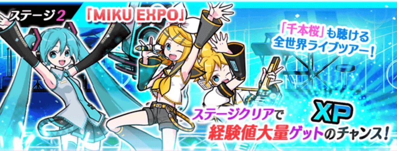にゃんこ大戦争【攻略】: 初音ミクコラボステージ「MIKU EXPO」を無課金編成で攻略