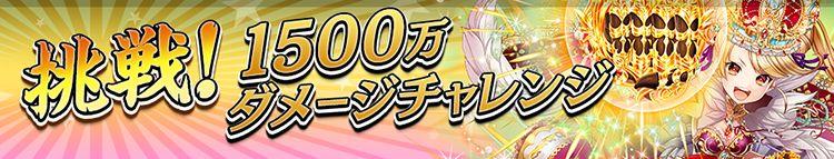 『逆転オセロニア』が「リリース1,500日記念キャンペーン」を開催中!