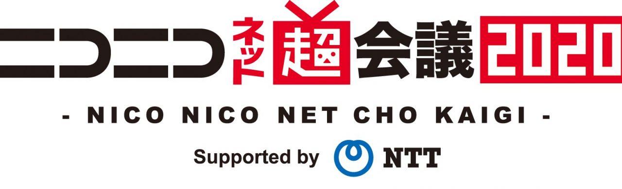 「ニコニコ超会議2020×闘会議2020」が開催中止!「ニコニコネット超会議 2020」が開催へ!