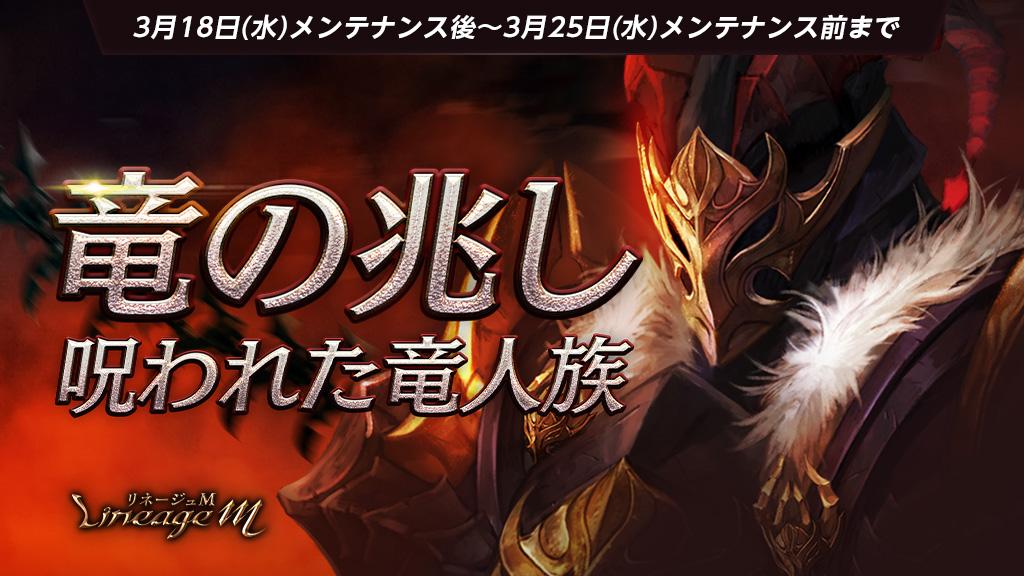 『リネージュM』の新職業「竜闘士」が4月1日に実装決定!事前キャラクター作成キャンペーンがスタート