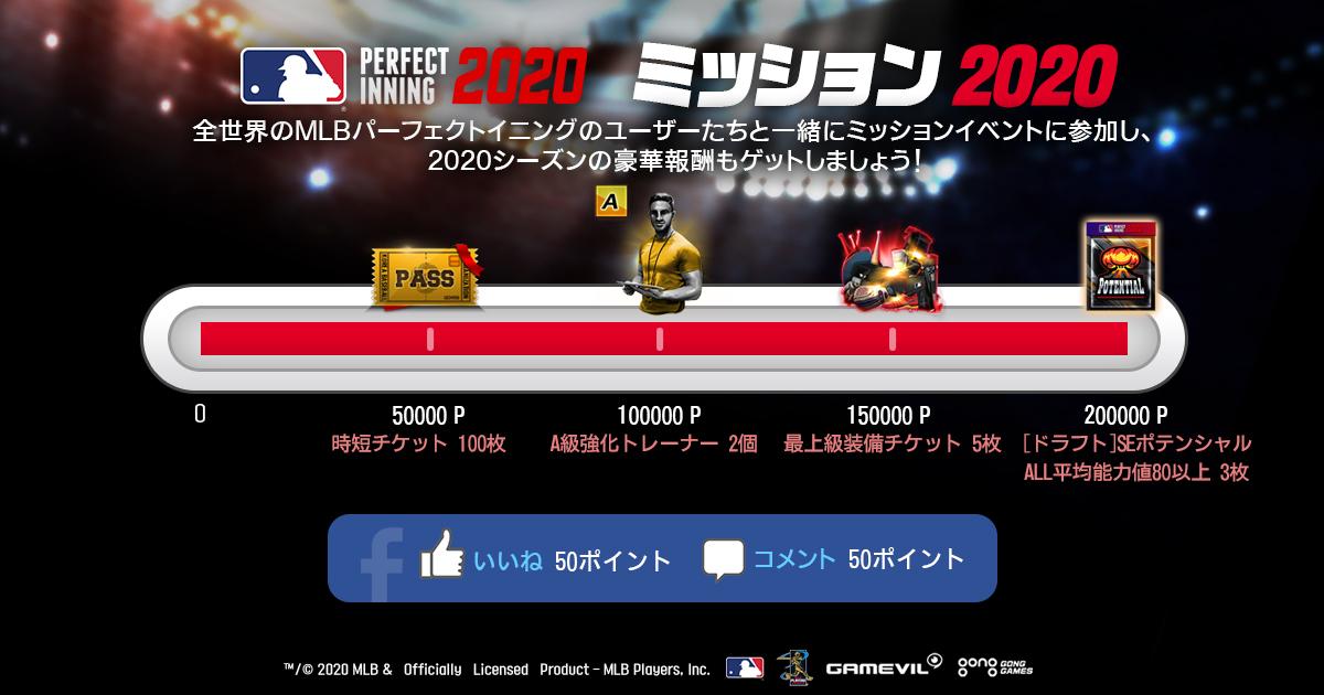 GAMEVIL新作『MLBパーフェクトイニング2020』のグローバル事前登録が開始!