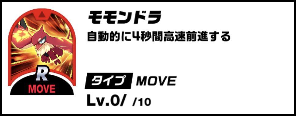 キックフライト【攻略】:ディスクの性能を一気にチェック!ディスクデータまとめ【3/27更新】