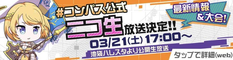 #コンパス【ニュース】: 最新記事&ゲーム内外の注目イベントまとめ!今宵は公式生放送!!【3/21版】