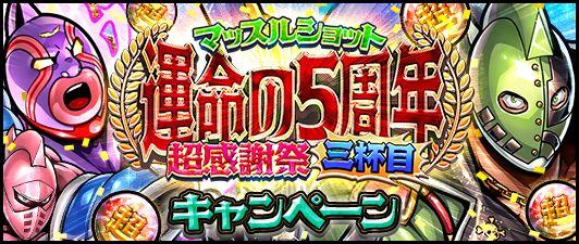 『キン肉マン マッスルショット』で「マッスルショット運命の5周年超感謝祭三杯目」が開催中!