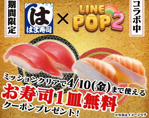 『LINE POP2』で「はま寿司」とのコラボが開催中!