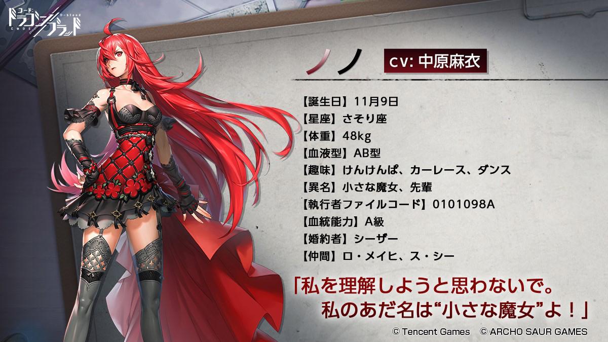『コード:ドラゴンブラッド』の登場キャラクターファイルが公開!
