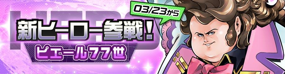#コンパス【ニュース】: 新ヒーロー「ピエール77世」が本日より参戦!ピックアップヒーローガチャ&獲得応援カードガチャ開催!