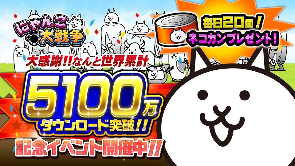 にゃんこ大戦争【ニュース】:5,100万ダウンロード突破記念イベントが開催中!