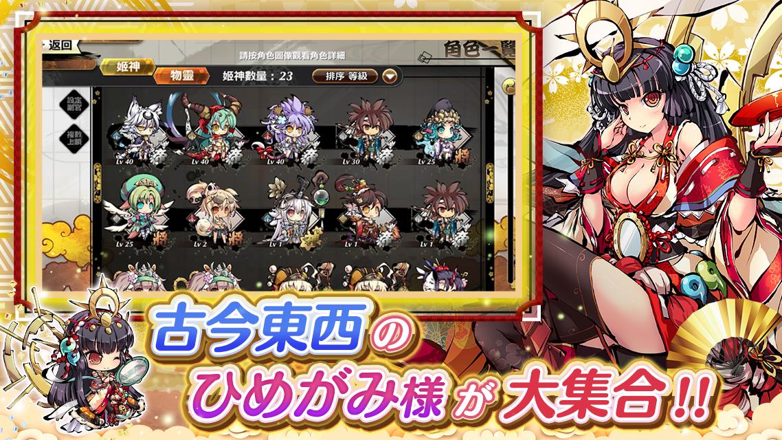古代神話×美少女RPG『ひめがみ神楽』が2020年初夏リリース決定!