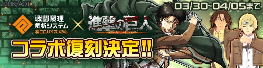 #コンパス【ニュース】: 『進撃の巨人』復刻コラボ開始!コラボヒーロー「リヴァイ」が再登場中!!
