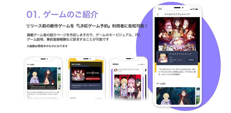 新作スマホゲームの予約サービス「LINEゲーム予約」が4月より提供開始!