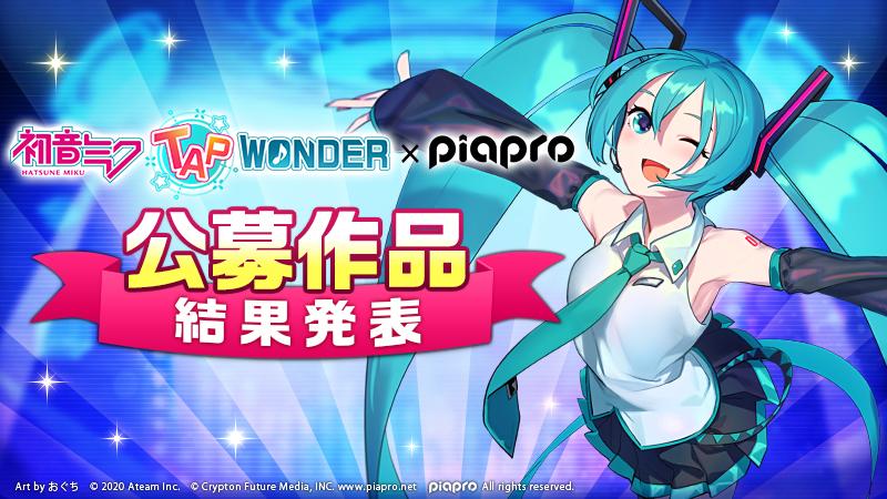 『初音ミク ‐TAP WONDER-』のBGM・ペットデザインの公募採用作品が発表!