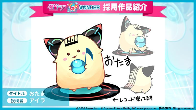 『初音ミク ‐TAP WONDER 』のBGM・ペットデザインの公募採用作品が発表!