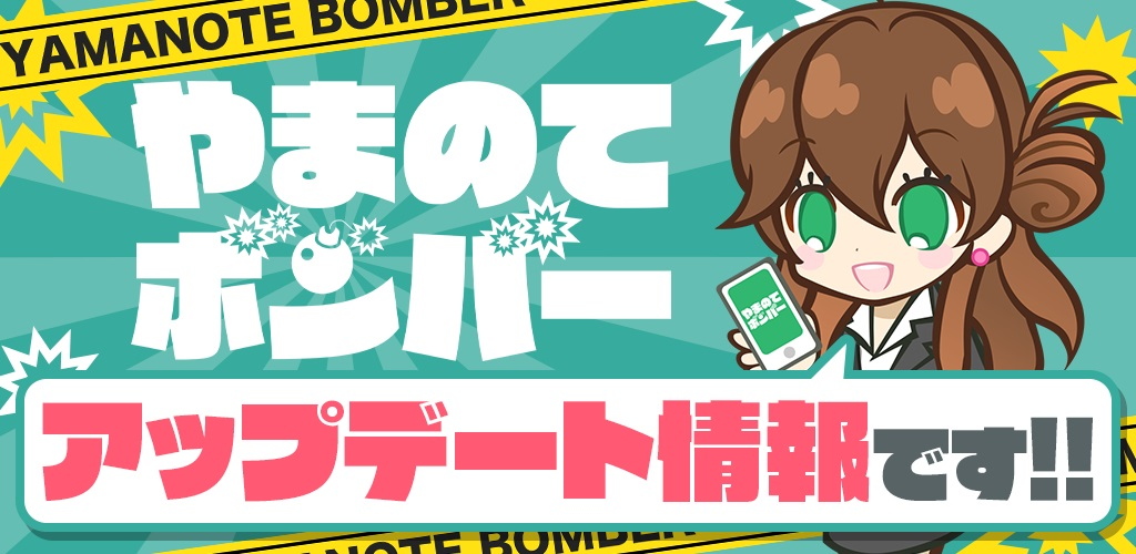 オンライン対戦型山手線ゲーム『やまのてボンバー』に新しいお題が追加!