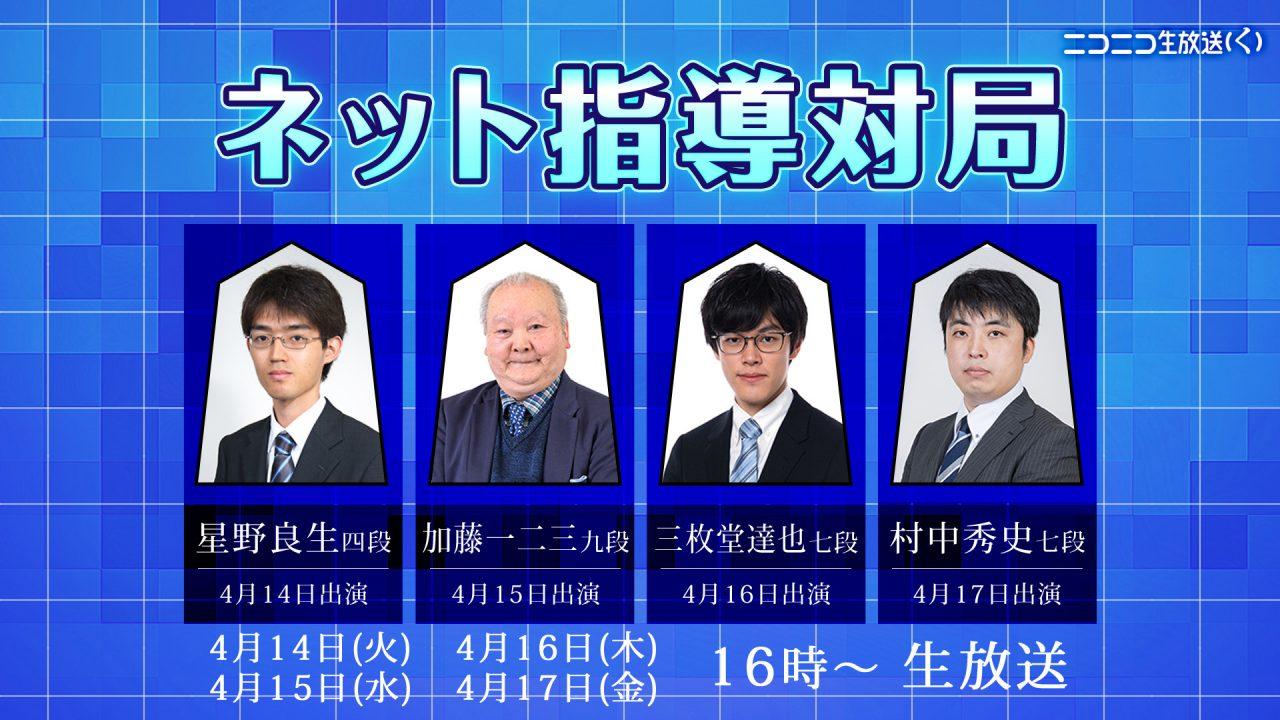 「ニコニコネット超会議2020」で超将棋「ネット指導対局」の参加者募集開始!