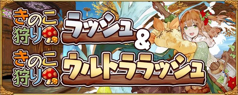 『アヴァベルオンライン』で新規プレイヤー限定で毎日10連無料ガチャが開催中!