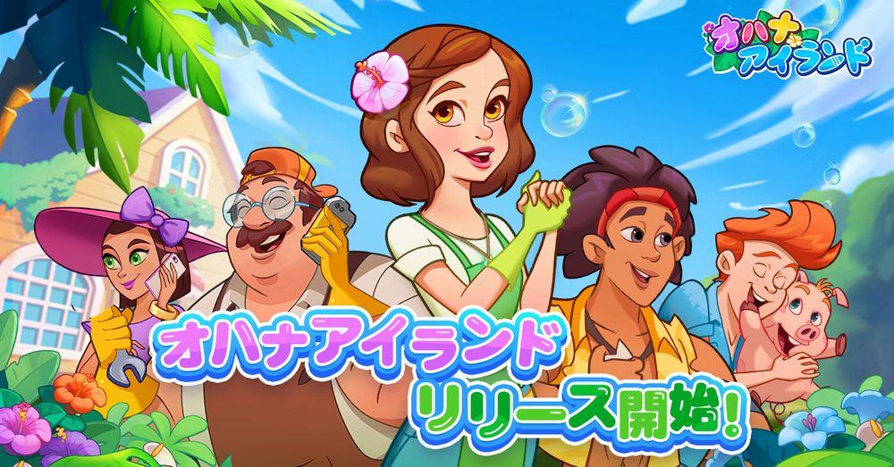 爽快タップパズルゲーム『オハナアイランド』が配信開始!