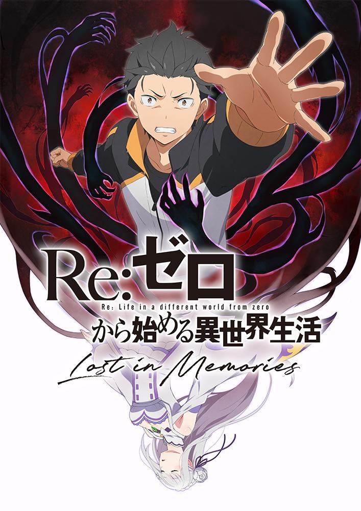 『リゼロ』初のスマホゲームの正式タイトルが『Re:ゼロから始める異世界生活 Lost in Memories』に決定!