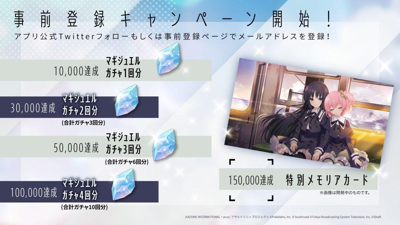 『アサルトリリィ Last Bullet』の事前登録者数が3万人突破!
