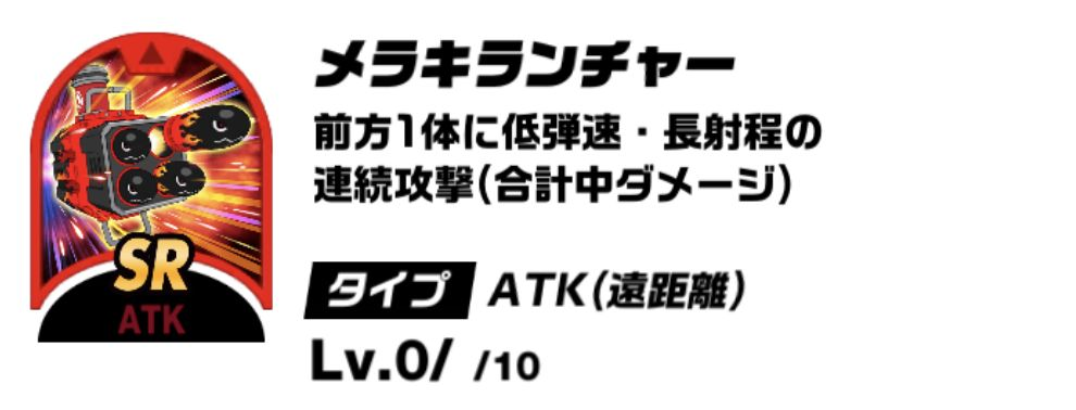 キックフライト【攻略】:新ディスクが4月22日に登場!それぞれの特徴や相性の良いキッカーなどをご紹介!!