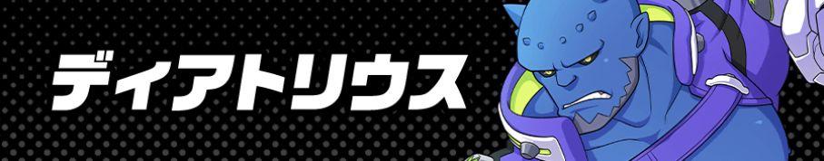 キックフライト【攻略】:初シーズン後にキッカー&ディスク調整が実施!4月21日のバランス調整まとめ