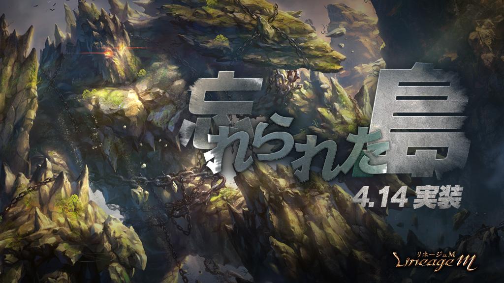 『リネージュM』に最高難易度ワールドダンジョン「忘れられた島」が実装!