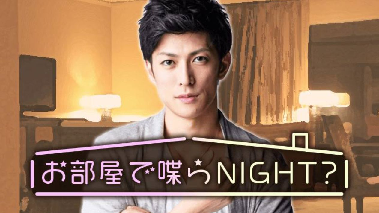 「ニコニコネット超会議2020」で君沢ユウキさんの「お部屋で喋らNIGHT?」が3夜連続生放送!