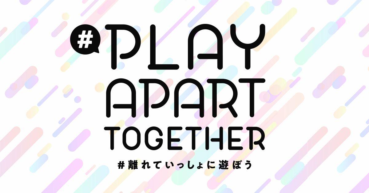 XFLAGが世界のゲーム事業者が提唱する「#PlayApartTogether」キャンペーンに賛同!