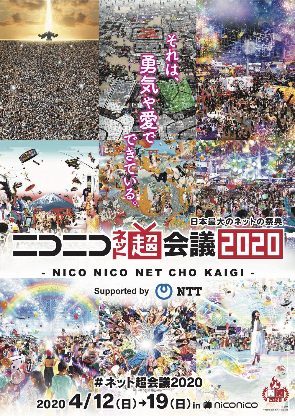 「ニコニコネット超会議2020」のイベント前半戦公式レポートが公開!