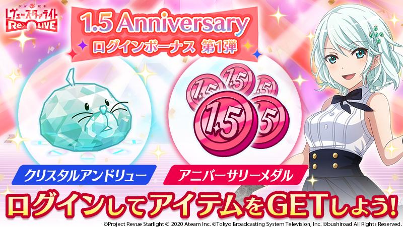 『少女☆歌劇 レヴュースタァライト  Re LIVE 』にて1.5周年記念キャンペーンが開催中!