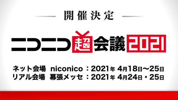 「ニコニコネット超会議2020」ネット総来場者1,638万人を動員!2021年の開催も決定