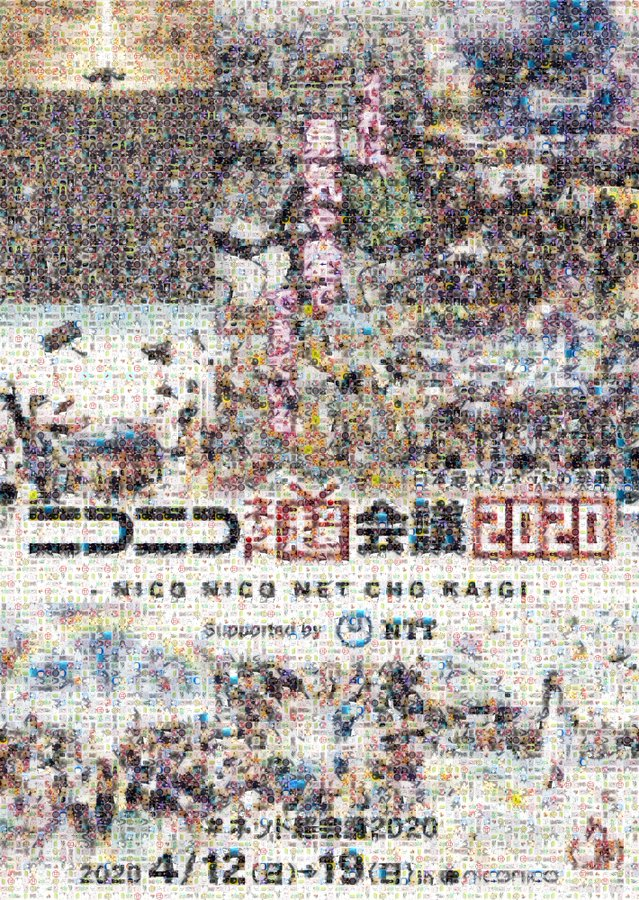 「ニコニコネット超会議2020」が熱狂の中閉幕!イベント後半の公式レポートが公開
