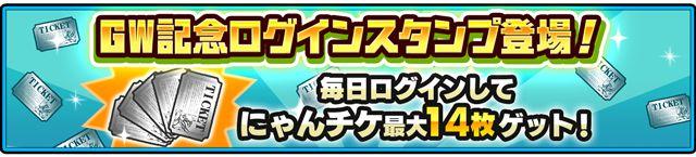 にゃんこ大戦争【ニュース】:7周年GWスペシャル記念イベントが開催中!