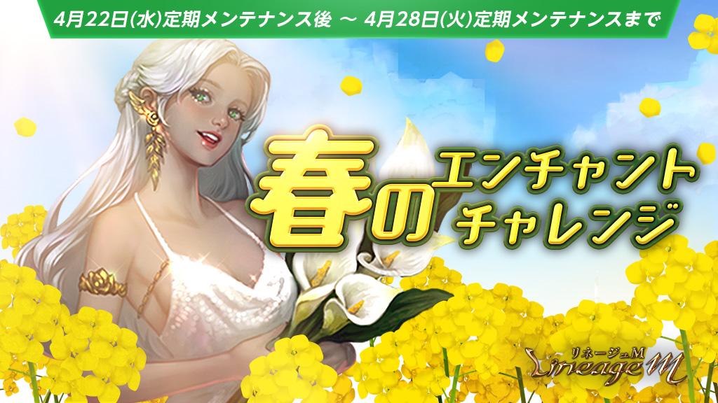 『リネージュM』で新イベント「春のエンチャントチャレンジ」&「ロイヤルフェスティバル Evolution」が同時開催中!